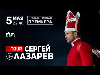 """Сергей Лазарев - Шоу N-Tour в СК """"Олимпийский"""" - Премьера 5 мая на НТВ."""