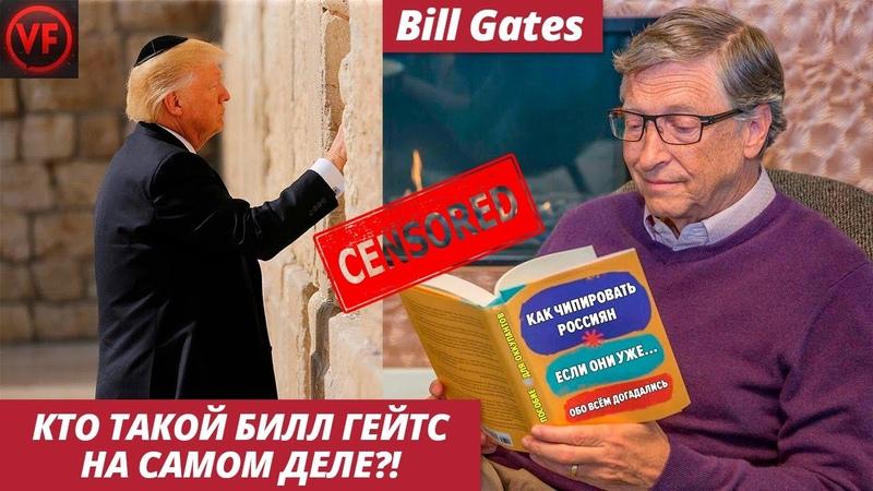 Кто такой Билл Гейтс на самом деле Bill Gates