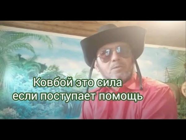 На помощь Шаману Габышеву выдвигается Астраханский ковбой шаманадомой