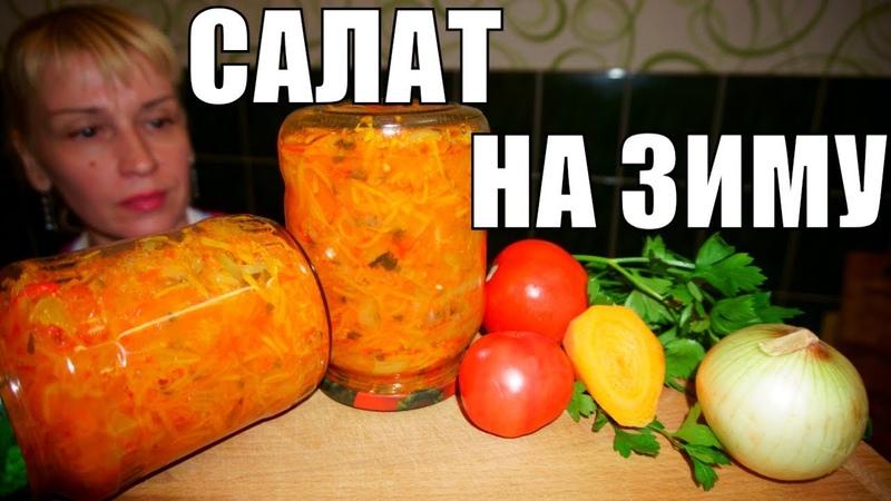Овощной салат на зиму из помидоров! Простой рецепт заготовки!