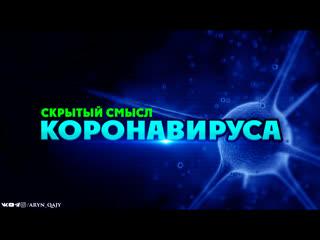 Скрытый смысл коронавируса /Ерлан Акатаев