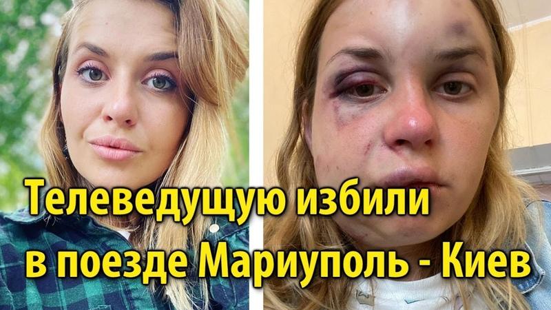 Украинскую телеведущую Анастасию Луговую избили и пытались изнасиловать на глазах у сынаи