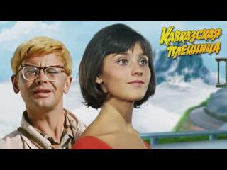 Вечерний просмотр: Кавказская пленница, или Новые приключения Шурика (1967)