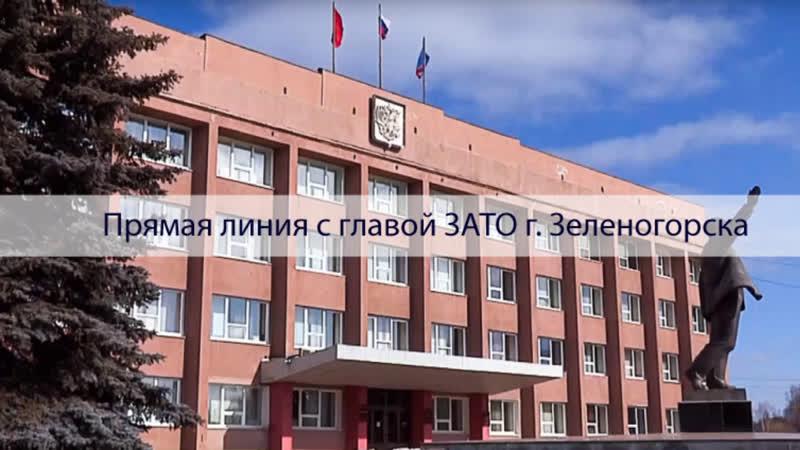 Прямая линия с главой ЗАТО г Зеленогорска