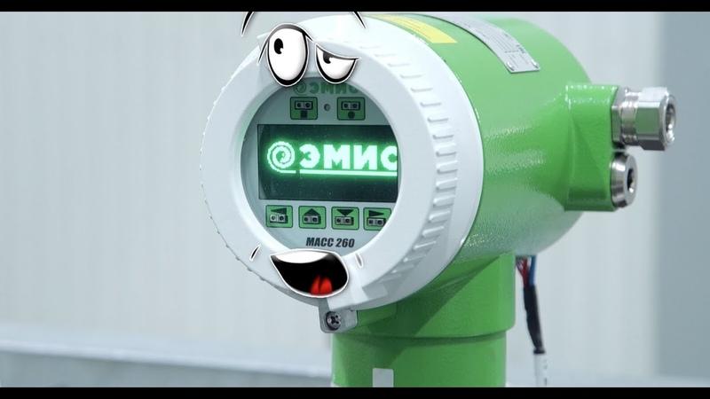 Кориолисовый расходомер ЭМИС - МАСС 260 с имитационной поверкой и межповерочным интервалом 5 лет!