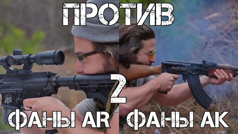 Фаны АК против фанов AR часть II Brandon Herrera на русском Перевод Zёбры