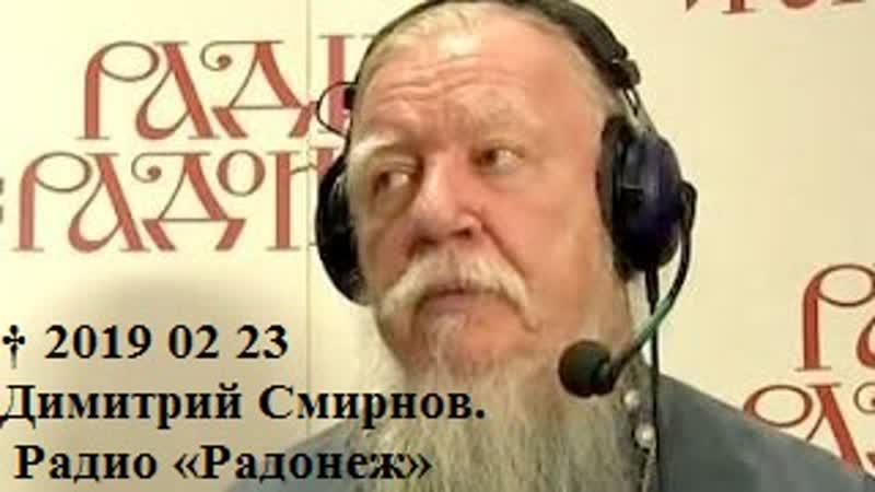 † 2019 02 23 Димитрий Смирнов Радио Радонеж