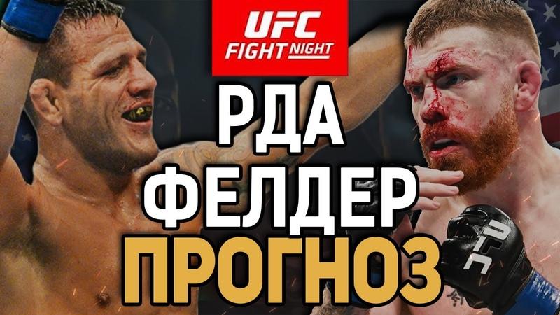 ЗАМЕНА ПОДЪЕХАЛА Рафаэль Дос Аньос vs Пол Фелдер Прогноз к UFC Vegas 14