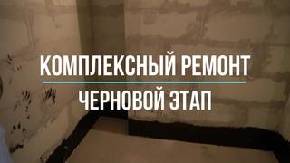 ЖК Приморский Квартал. Ремонт квартиры. Черновой этап. Подробный обзор. #проремонт