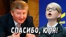 Позор Тимошенко! Юля полностью легла под Ахметова. Украинцы ей этого не простят