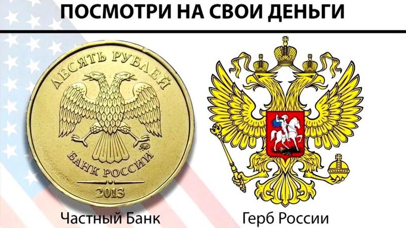 Банк России судится с Правительством РФ Все по закону