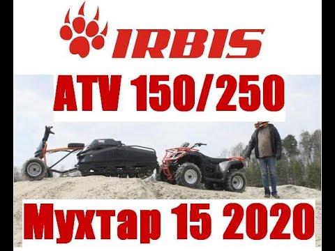 ИРБИС АТВ 150250 и МУХТАР 15