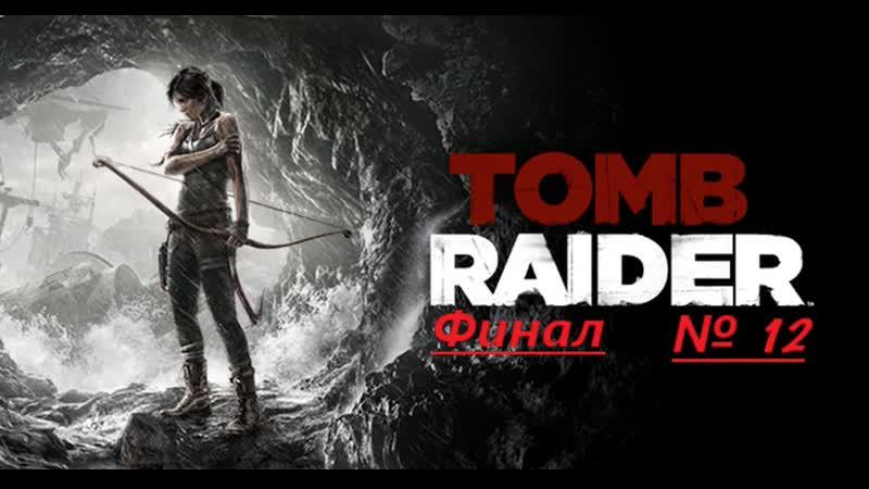 Tomb Raider 2013г Расхитительница гробниц №12 финал
