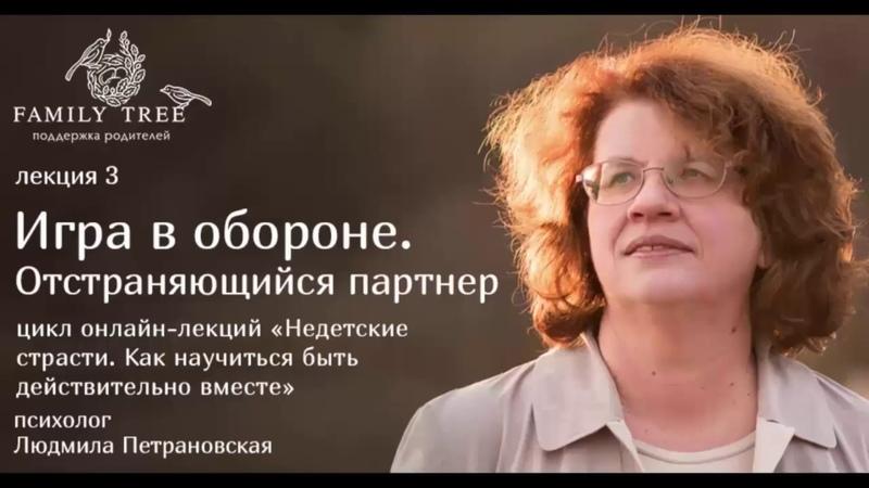 Людмила Петрановская Игра в обороне Отстраняющийся партнер Цикл Недетские страсти
