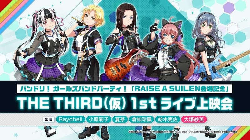 バンドリ! ガールズバンドパーティ!「RAISE A SUILEN登場記念」THE THIRD 仮 1st ライブ上映会