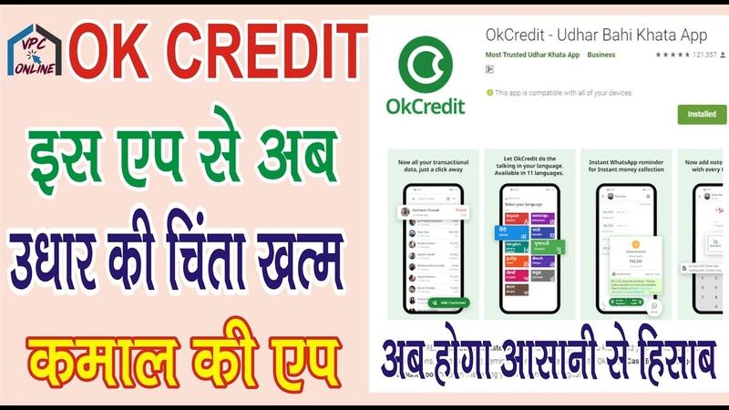 Ok Credit Digital Udhar Khata | How to Use OkCredit App | udhari se mukti ! VPC Online !