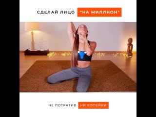 Face Yoga. Приглашение на бесплатный тренинг