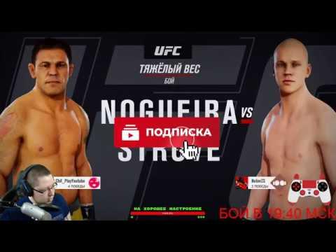 VBL 1 Heavyweight Minotauro Nogueira vs Stefan Struve