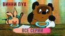 Винни Пух и Пятачок Все серии в хорошем качестве HD. Старый, добрый мультик (Мультфильм для детей)