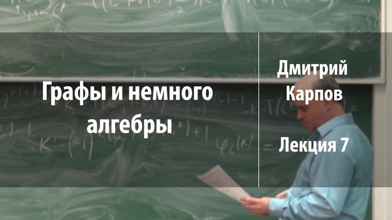 Лекция 7 Графы и немного алгебры Дмитрий Карпов Лекториум