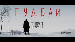 Elvira T - Гудбай ( Премьера)