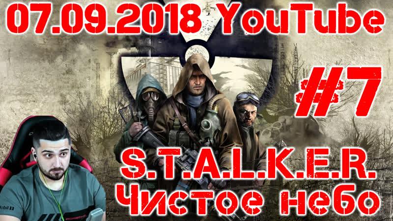Hard Play ● 07.09.2018 ● YouTube серия ● S.T.A.L.K.E.R. Чистое небо (7)