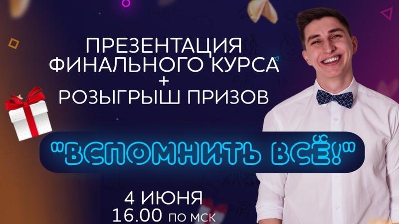 Презентация Финального Курса Вспомнить ВСЁ Pi Fi