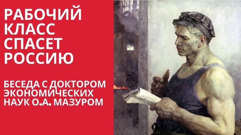 Рабочий класс спасёт Россию Олег Мазур доктор экономических наук 06 06 2020