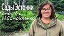 Сады Эстонии вместе с Н Самойленко