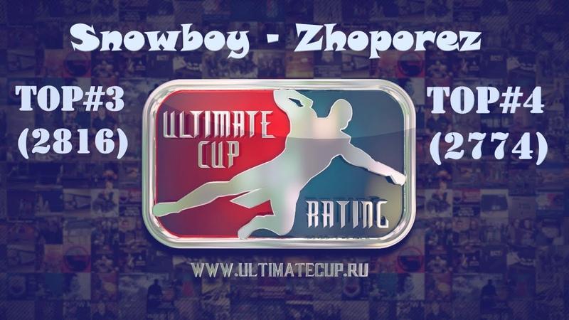 Рейтинговый матч Snowboy vs Zhoporez