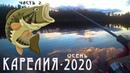 Застряли с лодкой на двух внедорожниках. Рыбалка в Карелии 2020. Щука на спиннинг. Два озера Часть 2