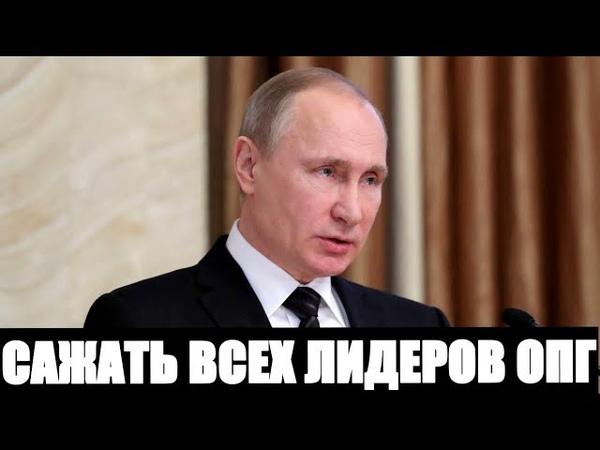 Последние новости Владимир Путин ужесточил наказание для лидеров ОПГ