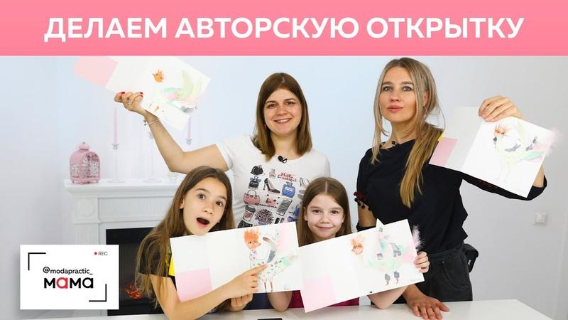 Делаем дизайнерские открытки с Ольгой Садовой Мастер класс для любителей необычных подарков