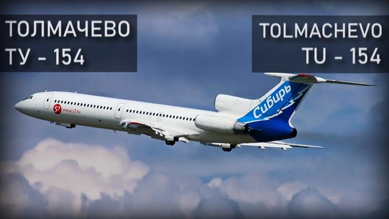 Толмачево Ту 154М Посадка с тремя отказавшими двигателями Air Investigation 3 failed engines