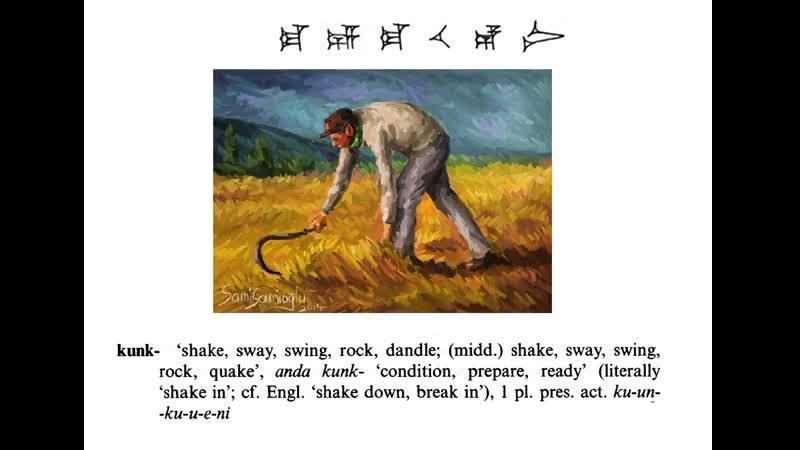 Hititçe Hittite word of the day kunk shake