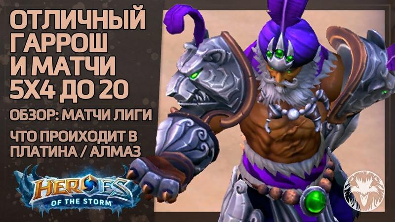 Отличная игра от Гарроша и сражения 4х5 пол игры Обзор матчей из лиги героев Heroes of the Storm