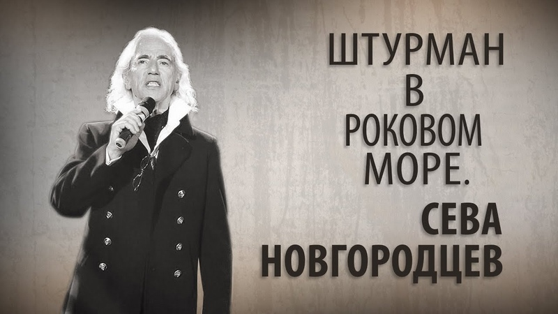 Штурман в роковом море. Сева Новгородцев