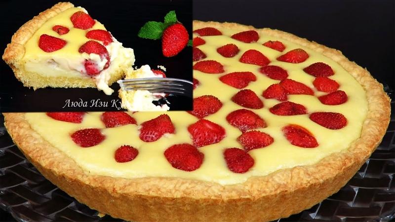КЛУБНИЧНЫЙ ПИРОГ с заварным кремом Тает во рту Быстро пирог к чаю Люда Изи Кук Strawberry pie