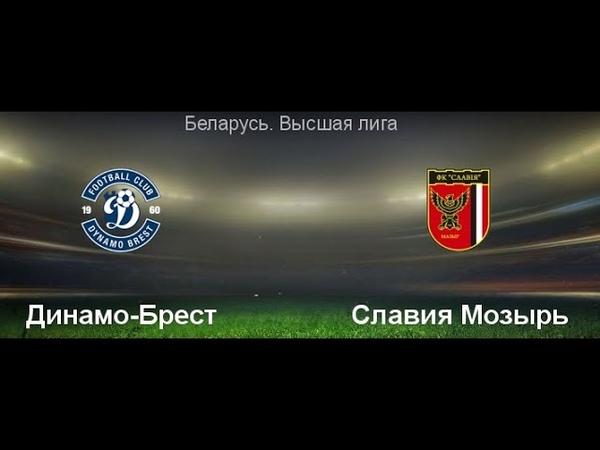 Динамо Брест Славия Мозырь Высшая лига 04 04 20 Прогноз на футбол