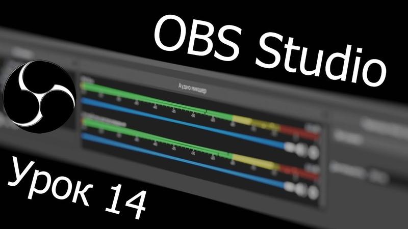 OBS Studio урок 14 часть 2 Делаем повтор видео