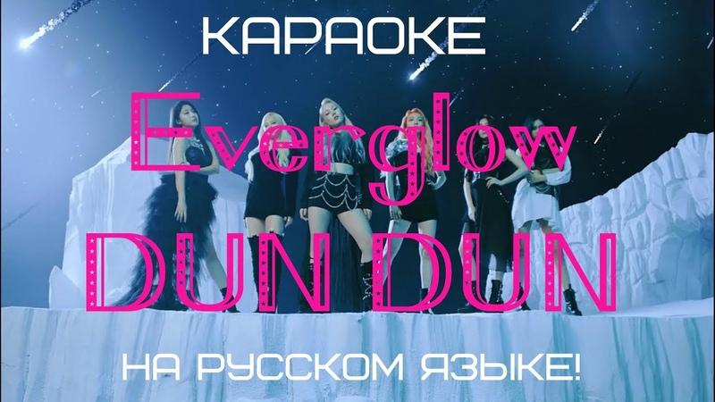 Everglow DUN DUN karaoke НА РУССКОМ ЯЗЫКЕ