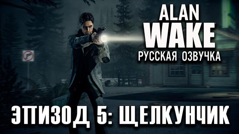 Alan Wake - Прохождение Эпизод 5 - Щелкунчик [Русская озвучка]