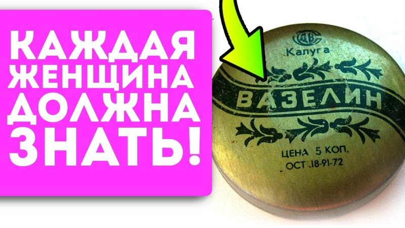 99 женщин не знают о 9 неожиданных применениях копеечного Вазелина!