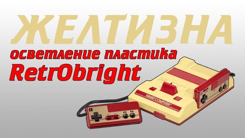 Консоли ЖЕЛТИЗНА осветление пластика Retr0bright MULTiTAP SNES 16