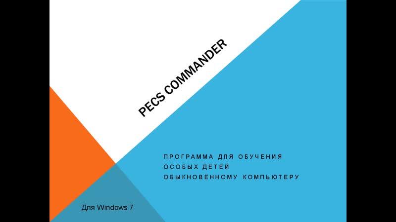 О программе PECS Commander