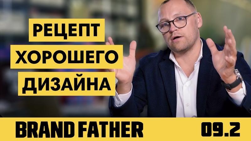 BRAND FATHER 9 2 РЕЦЕПТ ХОРОШЕГО ДИЗАЙНА FEDORIV VLOG