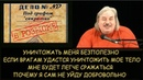 Н.Левашов Если враги меня уничтожат - мне будет легче сражаться. Почему я не уйду добровольно