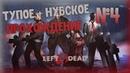 НАШЕСТВИЕ ШРЕКОВ! Left 4 Dead 2 Тупое Нубское прохождение 3