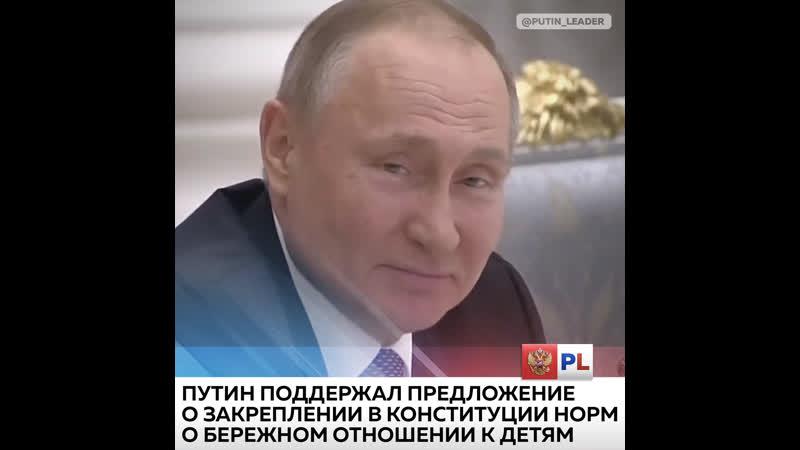 Видео Путин поддержал предложение о закреплении в Конституции норм о бережном отношении к детям смотреть онлайн