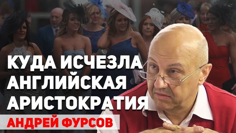 Куда исчезла английская аристократия Андрей Фурсов